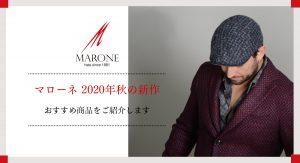 マローネの2020年の新作ハンチング帽がかっこいいから、みんなにおすすめしたい!