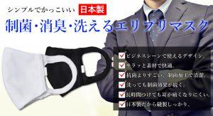 【布マスク 夏用 日本製】限定販売スタート!ビジネス用におすすめの、かっこいいシンプルで上質な制菌マスクです。