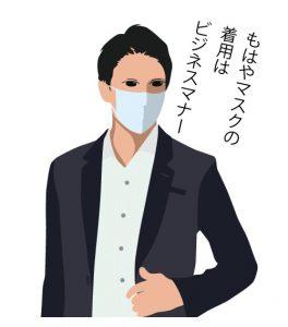 もはやマスクはビジネスマナー