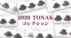 お待たせいたしました!チェコ共和国からTONAK(トナック)の高級ファーフェルトハットが届きました!