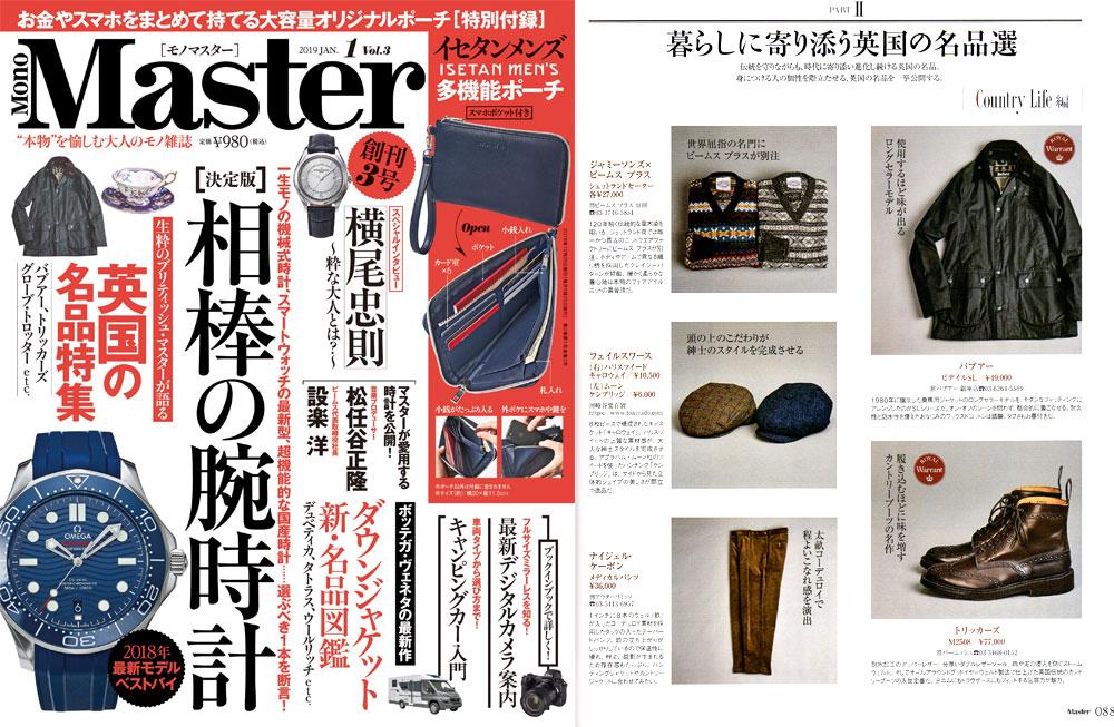 「Mono Master (モノマスター)」