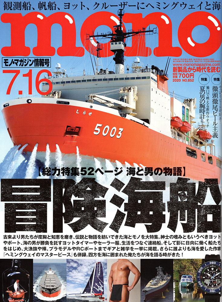 「モノ・マガジン(mono magazine)」